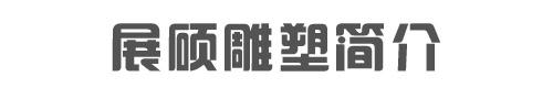 山东球彩台大头公司——球彩直播下载地址球彩台大头